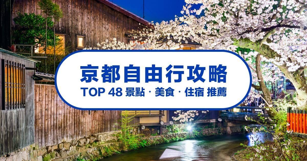  京都自由行指南 2018必去の京都景點、美食及京都住宿攻略 AsiaYo