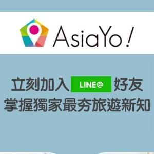 加入 LINE@,獨家優惠&旅遊新知不漏接!