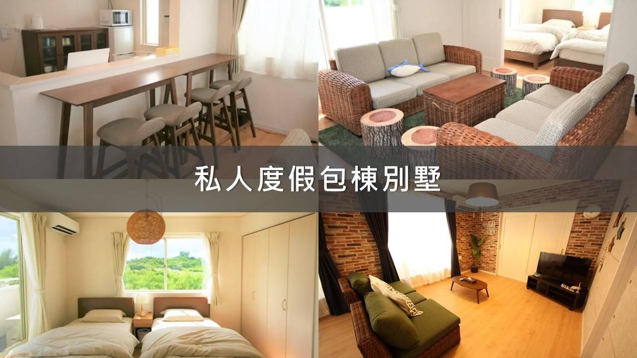 沖繩婚禮住宿 - 私人度假包棟別墅