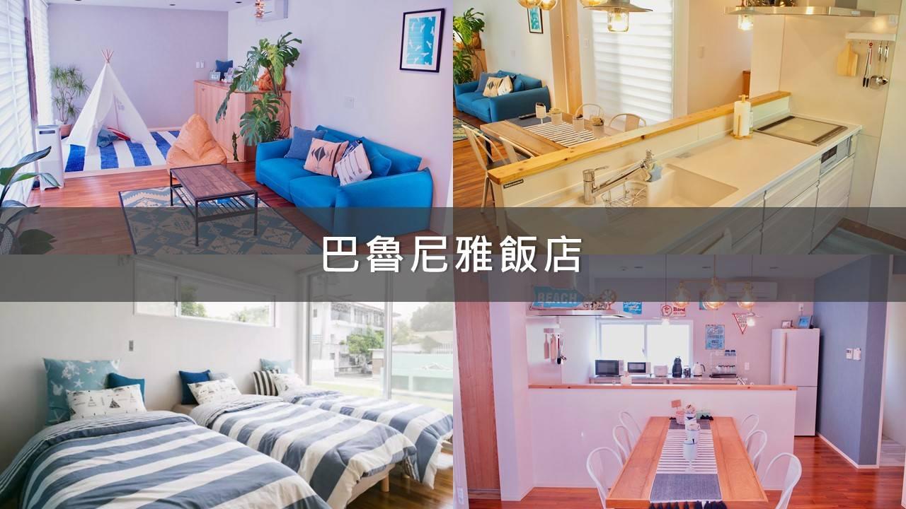 沖繩婚禮住宿 - 巴魯尼雅飯店