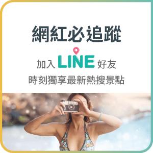 網紅必追蹤!加入 LINE@,獨家優惠&旅遊新知不漏接!