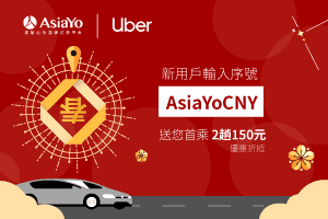 Uber 新用戶!新春乘車金