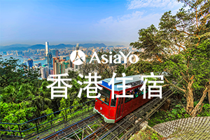 AsiaYo.com|香港住宿|香港住宿|日本住宿