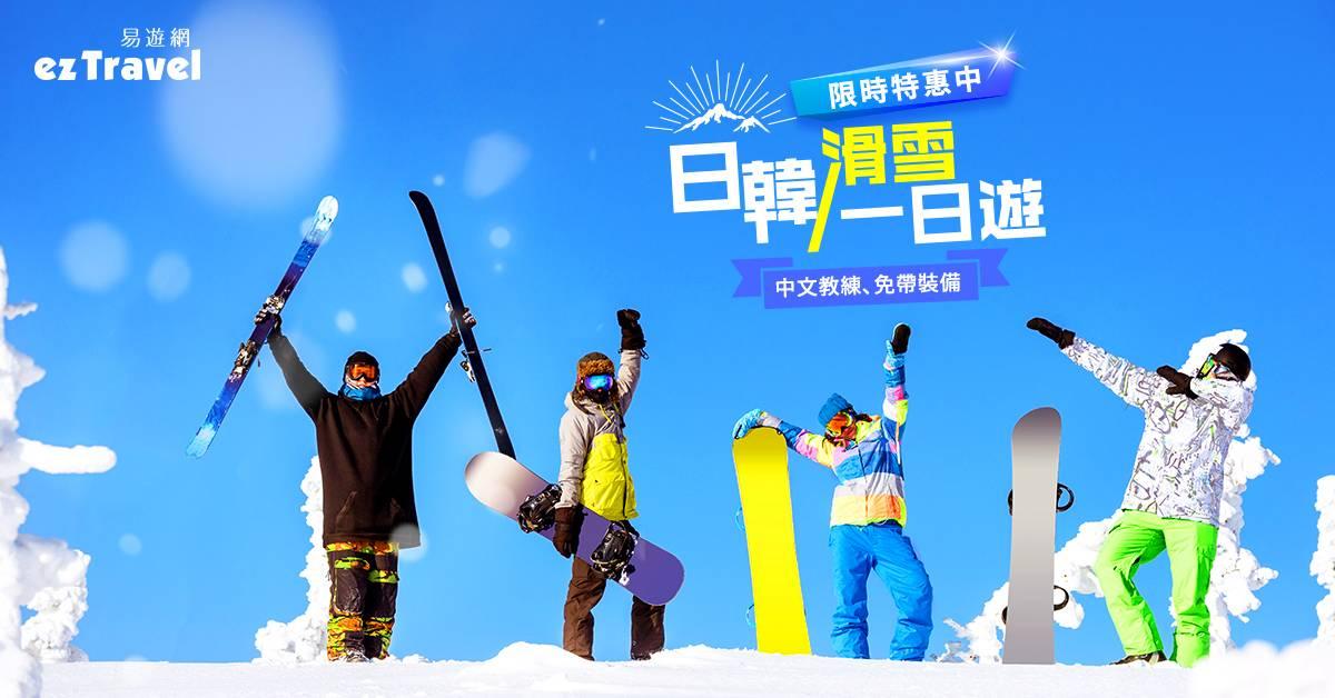 eztravel - 韓國滑雪-首爾滑雪