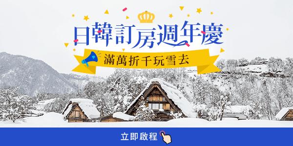 AsiaYo 日韓訂房周年慶