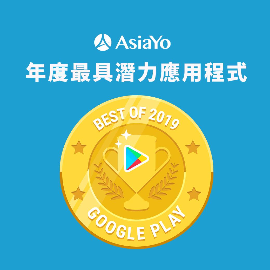 Google Play年度最具潛力APP 台灣訂房平台AsiaYo上榜
