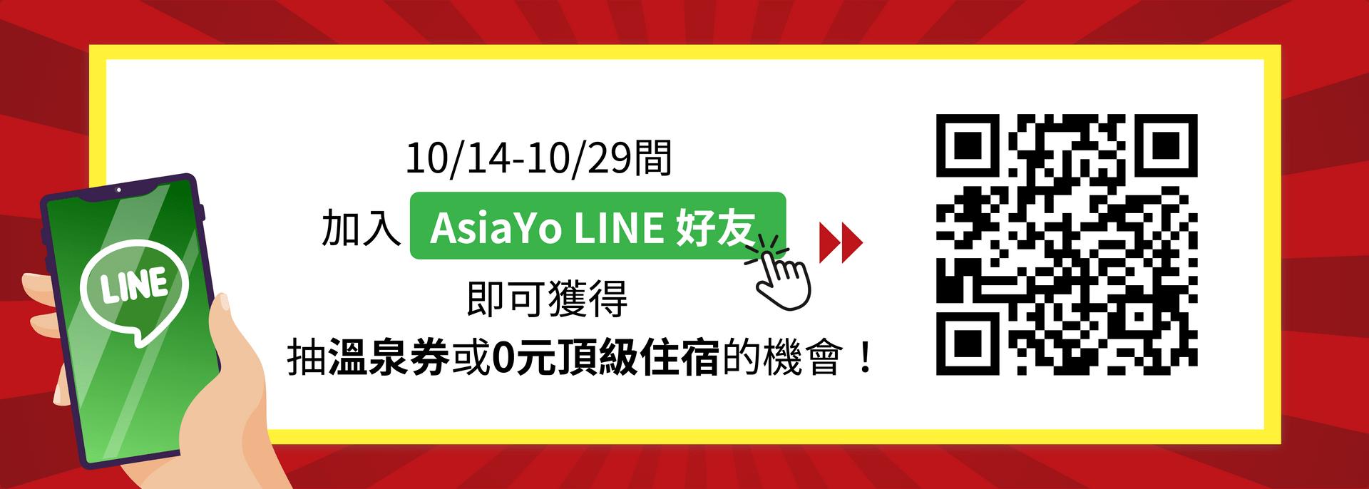 AsiaYo線上旅展優惠活動2