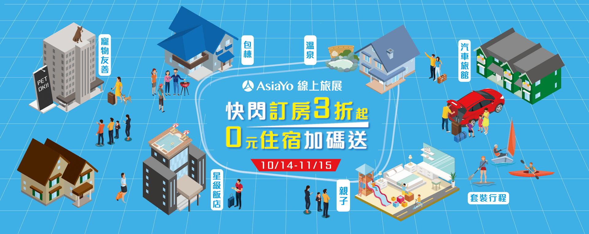 AsiaYo線上旅展