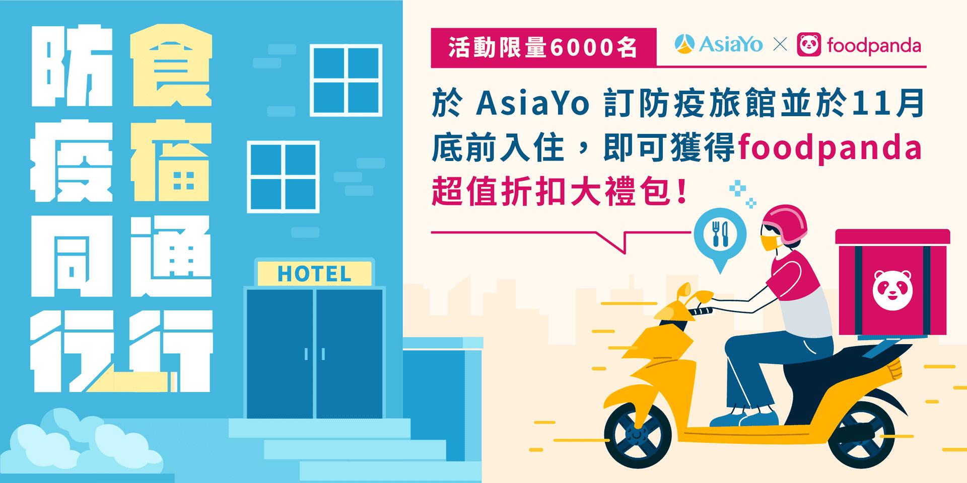 透過AsiaYo防疫旅館訂房可獲得foodpanda禮包