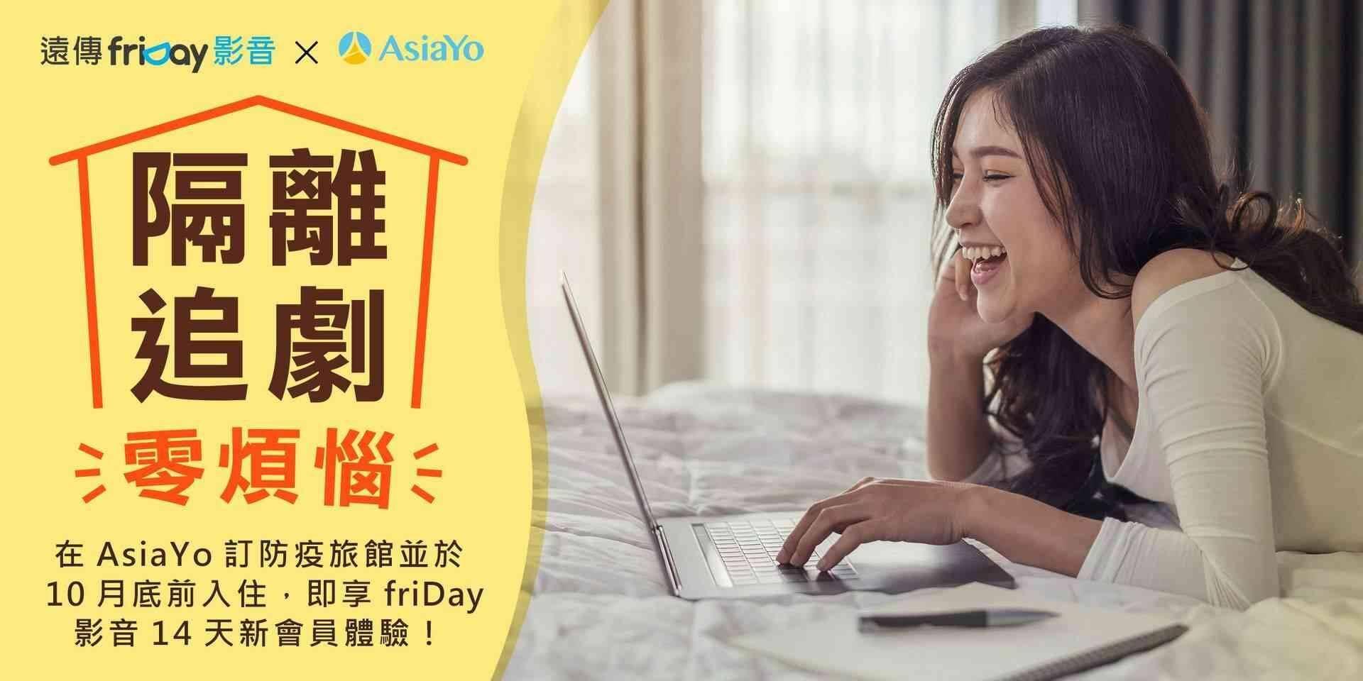 透過AsiaYo防疫旅館訂房可獲得friDay影音禮包